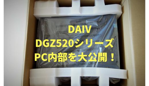 【開封レビュー】DAIV『DGZ520シリーズ』内部まで全部見せます!