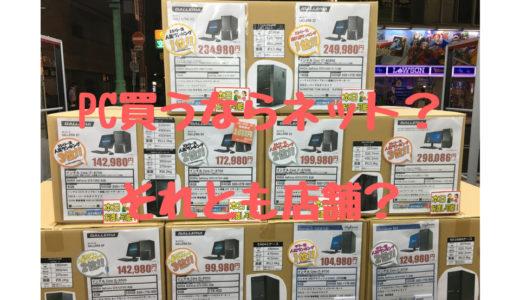 BTOパソコン買うなら実店舗とネットショップどっちがおすすめ?