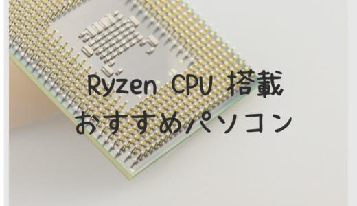 AMD製Ryzen搭載のおすすめパソコンは?写真・動画編集向けの1台を探せ