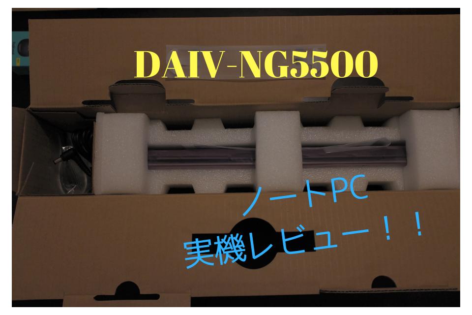 DAIV NG5500