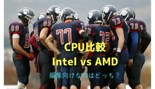 【インテル vs AMD】写真編集・動画編集に使えるCPUはどっち?比較テストしてみた