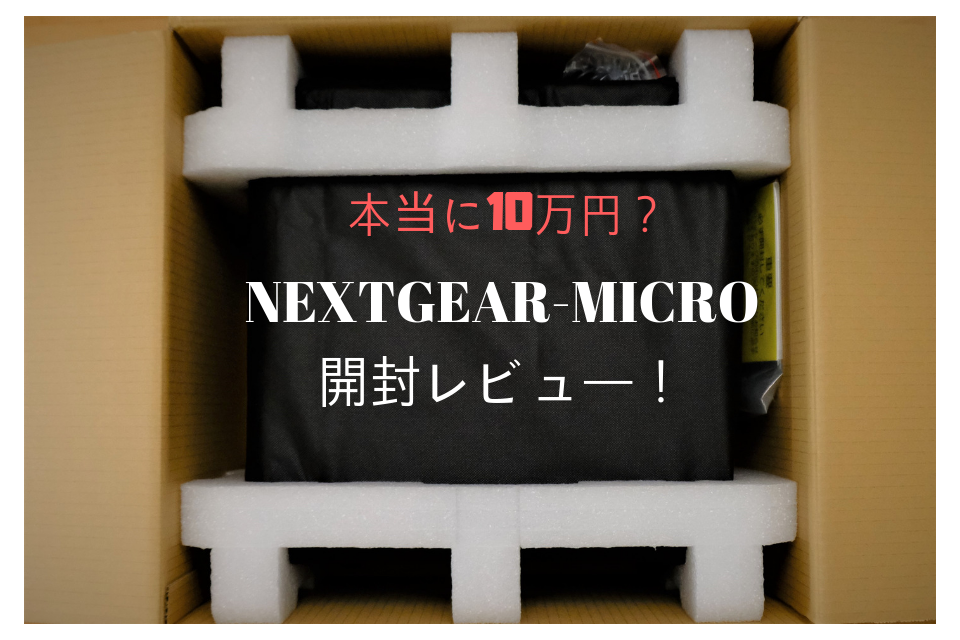 NEXTGEAR-MICRO