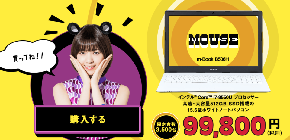 mouse 期間限定