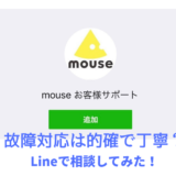 mouseに故障の相談してみたよ!