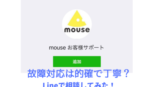 Lineで相談「mouse お客様サポート」に故障の連絡をしてみました