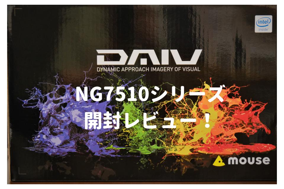 DAIV NG7510開封レビュー!