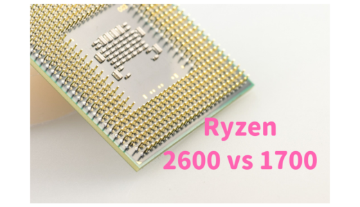 【新旧比較】Ryzen 7 1700とRyzen 5 2600はどっちが高性能?