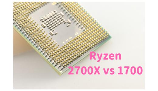 【AMD CPU】Ryzen  7 2700(X)とRyzen 7 1700のちがい!性能差を比較