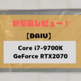 DAIV レビュー Core i7-9700K RTX2070