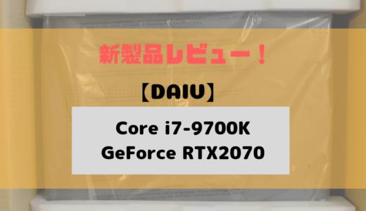 DAIV「DGZ530シリーズ」レビュー!第9世代CPUとRTX2070の実力はいかに?
