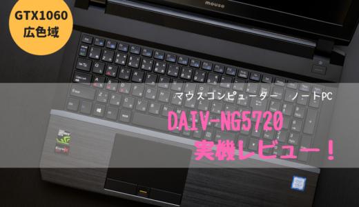 DAIV-NG5720S1-SH2実機レビュー!RAW現像や写真・動画編集におすすめの優等生ノートPC