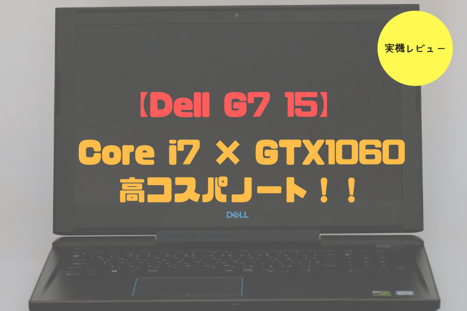 Dell G7 15 実機レビュー