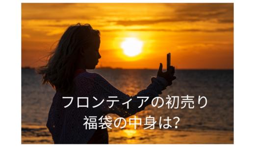 【2021】フロンティアの福袋や初売り情報!気になる中身は?