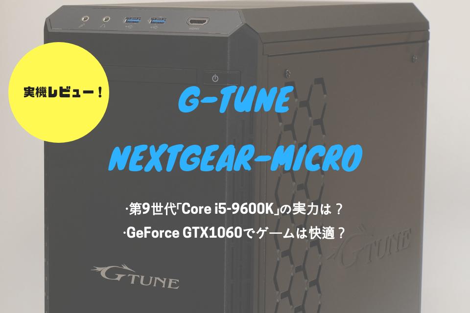 G-TuneNEXTGEAR-MICRO レビュー