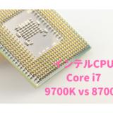 インテル i7-9700k vs i7-8700k