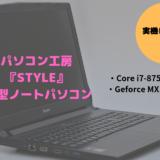 STYLE パソコン工房 レビュー