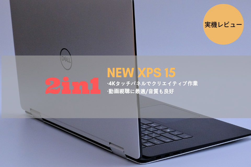 New xps15 2in1 レビュー