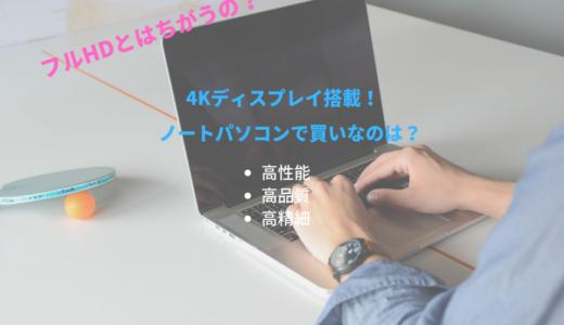 4Kディスプレイ搭載のおすすめノートパソコンは?リアルな映像表示と作業性が魅力