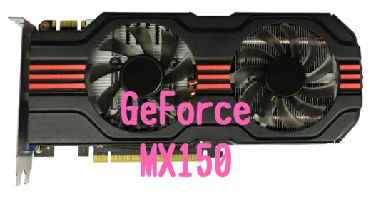GeForce MX150の性能とノートパソコンでおすすめは?写真編集や動画は快適?