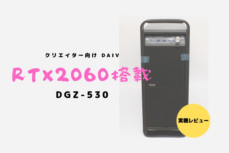 DAIV-DGZ530S4-M2SH2 レビュー