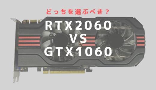 GeForce RTX2060とGTX1060を比較!写真編集や動画編集におすすめなのは?