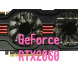 Ge Force RTX 2060 おすすめパソコン