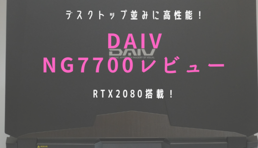 DAIV 7Nレビュー|4K-UHDディスプレイとハイスペックが魅力のノートPC