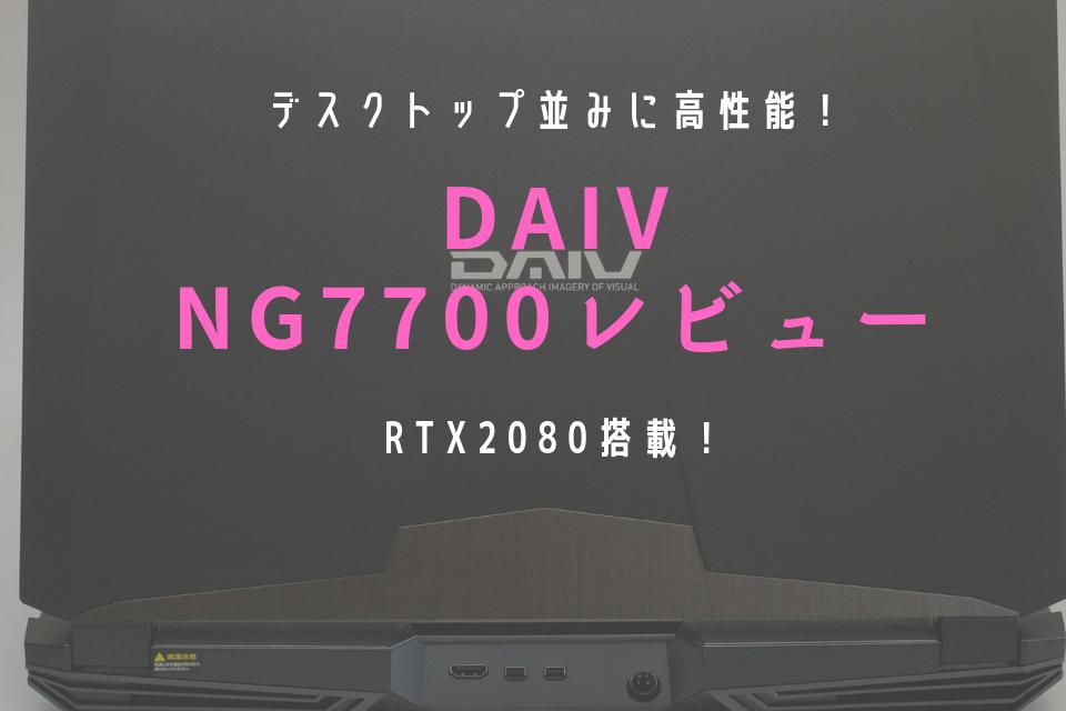 DAIV NG7700 レビュー ブログ