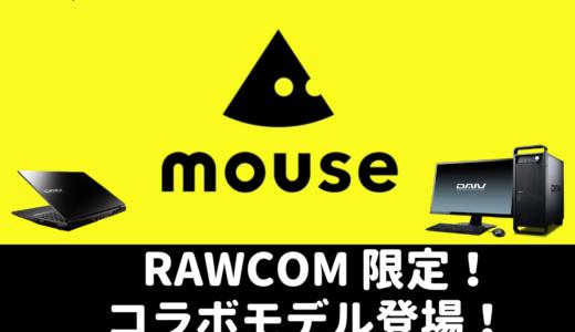 マウスコンピューター『DAIV』と『RAWCOM』のコラボモデルパソコンが販売開始!