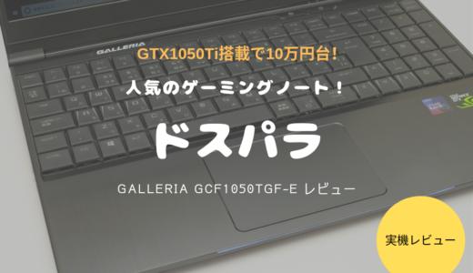 ドスパラ GALLERIA GCF1050TGF-E レビュー|10万円台で買えるおしゃれノートパソコン