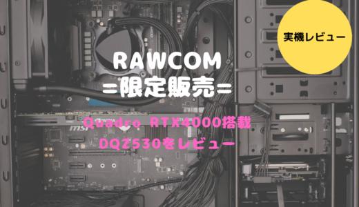 【Quadro RTX4000搭載】DAIV-DQZ530シリーズをレビュー!写真や映像編集に最適なハイスペックパソコン