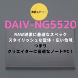 DAIV-NG5520 レビュー ブログ