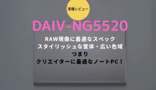 DAIV 5P(NG5520)レビュー!薄型&高性能&かっこいいと三拍子そろったノートパソコン