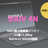 DAIV 4Nレビュー、ブログ