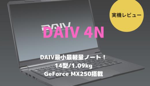 DAIV 4Nをレビュー!軽量モバイルノートで外出時のRAW現像やクリエイト作業が快適に