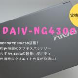 DAIV NG4300 レビュー ブログ