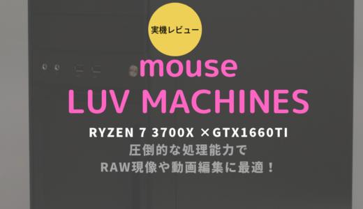 第3世代AMD Ryzen搭載!マウスコンピューター「LUV MACHINES」をレビュー