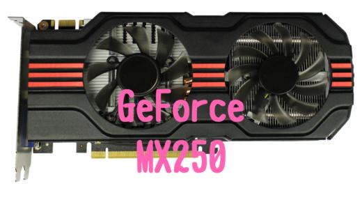 GeForce MX250の性能とおすすめのノートパソコン。写真編集や動画に耐えられるスペックなのか?