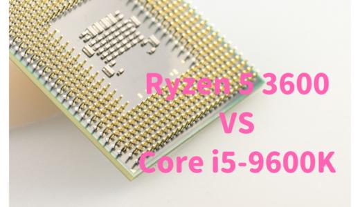 AMD「Ryzen 5 3600」とIntel「Core i5-9600K」を比較!性能差はどれくらい?