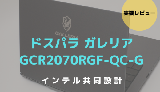 GALLERIA GCR2070RGF-QCをレビュー!インテル共同設計のノートパソコンの実力をチェック
