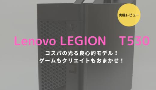 Lenovo Legion T530レビュー!クリエイトもゲームもこなせる優良コスパモデル