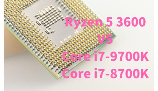 Core i7-9700とRyzen 5 3600を比較!コスパで語れない性能をチェック