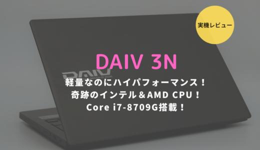 DAIV 3N(G-Tune P3)レビュー!軽量なのに高いグラフィック性能が魅力のノートPC