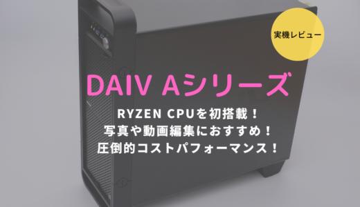 【DAIV A7レビュー】DAIVのデスクトップならRyzen搭載モデルがおすすめ