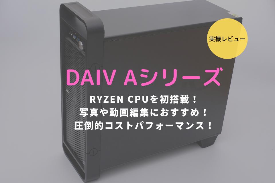 DAIV A7シリーズ、レビュー