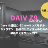 DAIV Z9,レビュー,ブログ,感想,