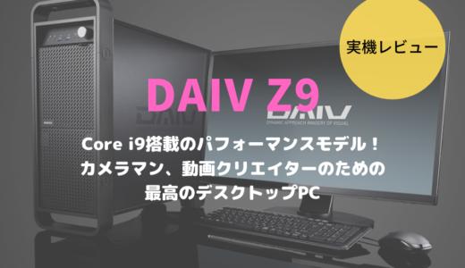 DAIV Z9レビュー!写真や動画クリエイターも満足できるハイエンドマシン