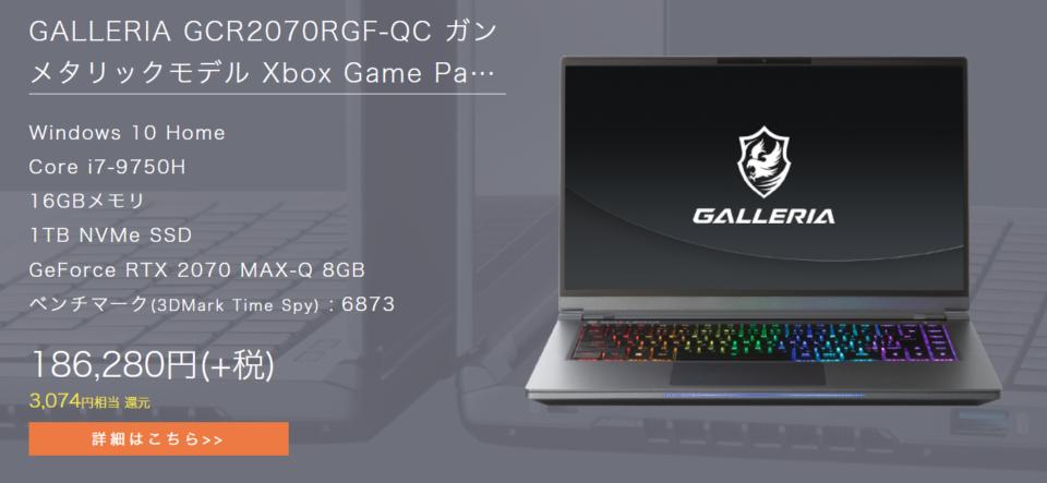 GALLERIA,GCR2070RGF-QC-G,公式