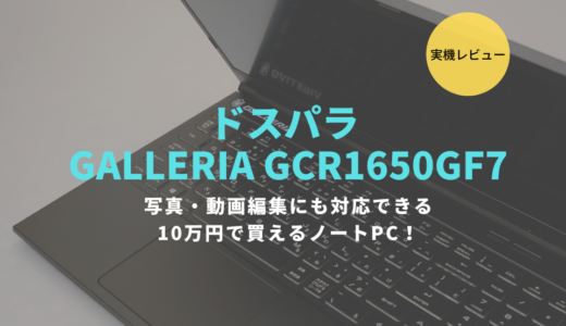 GALLERIA GCR1650GF7をレビュー!税別10万円以下ながら高いパフォーマンスを発揮するコスパモデル