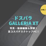 GALLERIA XT,ガレリアXT,ドスパラ,内部